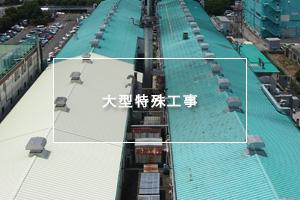 大型特殊工事(工場・駅舎・その他)
