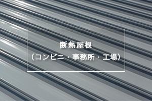 断熱屋根(コンビニ・事務所・工場)