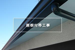 屋根付帯工事