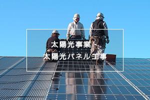 太陽光事業・太陽光パネル工事